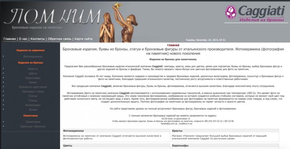 Старый дизайн сайта pomnim.in.ua